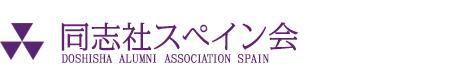 同志社スペイン会